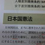 高槻二中の日本国憲法の前文の暗唱の宿題