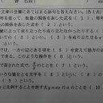 定期テスト問題・答案用紙の分析を実施